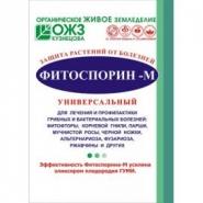 """Фунгицид ФИТОСПОРИН-М """"Универсальный"""" паста 200г"""